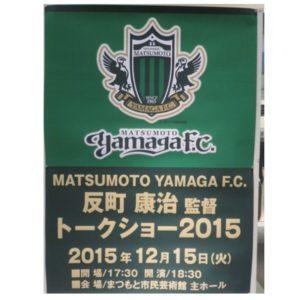 反町康治 松本山雅FC