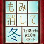もみ消して冬4話あらすじ&3話感想/山田涼介の可愛すぎる演技3選を紹介!