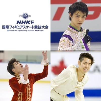 2017NHK杯グランプリシリーズ男子フィギュアスケート選手一覧 ...